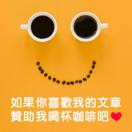 贊助我喝咖啡